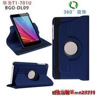 華為T1-701Ua平板保護套 BGO-DL09 BGO-L03皮套 T2 7英寸旋轉外殼