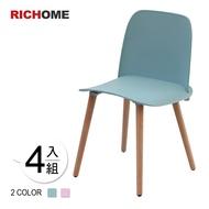 時尚風餐椅(2色)(4入)  北歐風/簡約風/餐桌椅【CH1146】RICHOME