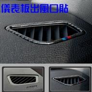 BMW 儀表板出風口 碳纖維 3系列 4系列 3GT F30 F31 F34 F32 F33 F36 A0474