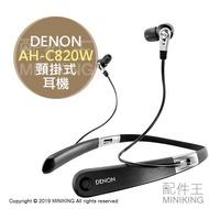 日本代購 2019新款 DENON 天龍 AH-C820W 耳道式 耳機 入耳式 頸掛式 無線 藍芽