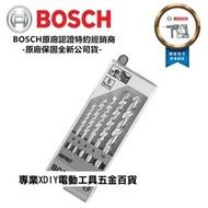【BOSCH 博世】水泥 鑽頭 鑽尾 組 5支裝 4、5、6、8、10 mm 電鑽用