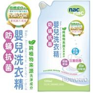 Nac Nac 防螨抗菌嬰兒洗衣精 1000ml 補充包 131915 好娃娃