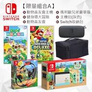 【限量組合】Nintendo Switch 動森主機+健身環+主機包(灰)/動物森友會/瑪利歐兄弟U豪華版/收納包