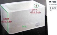 阿球=FRP塑鋼浴缸 附牆 左排 右排 3.5尺浴缸 4尺浴缸 4.5尺浴缸 5尺浴缸 台製品