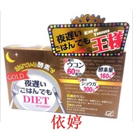 特價優惠買二送一 日本新谷night diet酵素 新谷夜遲酵素 黃金版 日本進口王樣新谷酵素黃金加強版