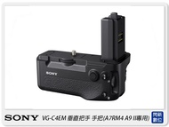 SONY 索尼 VG-C4EM 垂直把手 電池手把 A7RM4 A9II 專用(VGC4EM A92 公司貨)