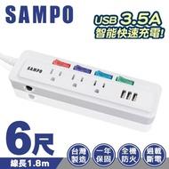【SAMPO 聲寶】4切3座3孔6尺3.5A 3 USB多功能延長線1.8M(EL-U43R6U35P3 台灣製造)