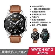 HUAWEI WATCH GT2 46mm砂礫棕-台灣公司貨