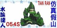 【水族達人】【裝飾品】TIAN RAN《仿真假山 054S》假山/小亭/岩山/小樹/涼亭/石山