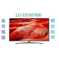 【榮哥電器】LG 55吋4K LED 55UM7600 特價20500 只到4月底止只有2台