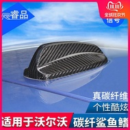 富豪VOLVO全新款XC60 S90 XC90 V90 V60 XC40碳纖維鯊魚鰭天線蓋改裝超讚哦