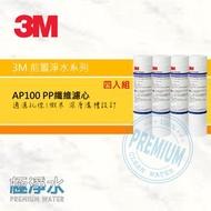 3M AP100 PP纖維濾心【四入組】│極淨水