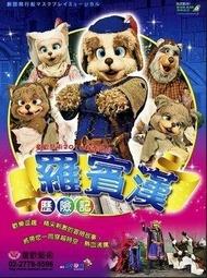 2014最新~日本飛行船劇團 羅賓漢歷險記 中文影音DVD版