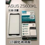 """""""扛壩子"""" ASUS ROG PHONE ZS600KL 滿版全膠 2.5D AI  9H 鋼化螢幕玻璃保護貼"""