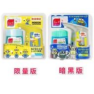 日本 MUSE 小小兵限量版 萬聖節限定板 感應式 消毒洗手機 給皂機
