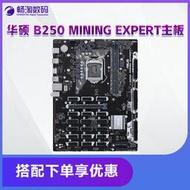 熱賣華碩B250 MINING EXPERT 1151電腦19卡集成顯卡多路算力挖礦主板