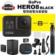 (現貨免運)GoPro 運動攝影機 HERO8 Black 黑版 雙原廠套裝組 攝影機 錄影機 防水錄影 潛水 公司貨