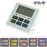 【九元生活百貨】TE-313 電子式智能定時器 大螢幕 10組設定 倒計時功能