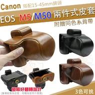 Canon EOS M5 / M50 兩件式皮套 相機包 相機皮套 保護套 復古皮套 棕色 黑色 咖啡 皮套 15-45mm鏡頭