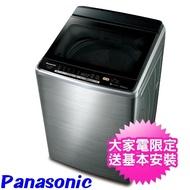 【Panasonic 國際牌】15公斤Nanoe X變頻直立洗衣機(NA-V150GBS-S)