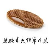 手工荷蘭餅單片裝/焦糖華夫餅/Stroopwafels