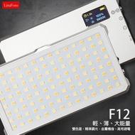 三重☆大人氣☆ 公司貨 LituFoto 麗能 F12 輕巧金屬 LED 可調色溫 補光燈 攝影燈 Ra>96