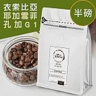 CoFeel 凱飛鮮烘豆衣索比亞耶加雪菲孔加G1淺烘焙咖啡豆半磅