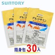 SUNTORY三得利  固力伸 葡萄糖胺+鯊魚軟骨 隨身包(6顆x30入)【i -優】