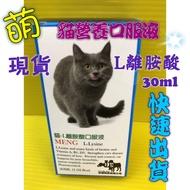 ✪四寶的店n✪ 附發票~《L-離胺酸口服液》 30ml /瓶 萌 MENG 貓狗用口服精華液 營養補充液 萌