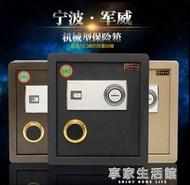 首飾保險櫃 家用小型密碼機械式保險箱 全鋼40cm防盜報警鎖入牆櫃-享家生活館 YTL