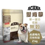 ACANA愛肯拿 單一蛋白無穀配方-美膚鴨肉+巴特利梨2kg