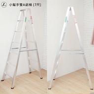 小幫手雙A鋁梯 [7尺] 爬梯 鋁梯 樓梯 A字梯 馬椅梯 家用梯【JL精品工坊】