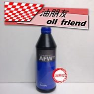 -油朋友-  愛信 AISIN AFW PLUS WS 變速箱油 ATF 自排油 日本製 1L 塑膠罐 公司貨
