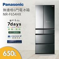 國際牌 六門650L無邊框鏡面變頻冰箱 NR-F654HX