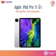 พร้อมส่ง // Apple iPad Pro 11 2020 -inch Wi‑Fi (Model TH)เครื่องศูนย์ไทย ประกันศูนย์1 ปี / ร้านGalaxymobile