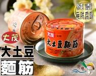 【野味食品】大茂大土豆麵筋(全素)(170g/罐)(易開罐)(清粥小菜)