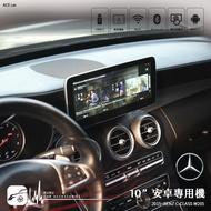 M1A 2015~BENZ C-CLASS W205 10.25吋安卓專用機 8核心 APP下載 PLAY商店 觸控螢幕