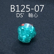 Ds軸心 Ds'軸 戰鬥陀螺B125-07 正版