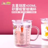 [Conalife] 優質含蓋刻度加厚手把玻璃杯400ml(贈矽膠吸管)- 2入