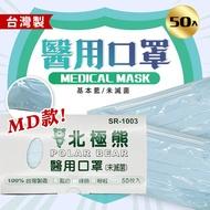北極熊 MD雙鋼印 醫療用口罩-成人50入一盒(現貨供應)