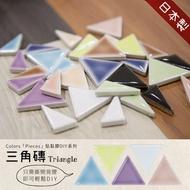 [特價]DIY磁磚貼片 三角磚(10片/組)白色 半片A