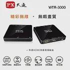 大通PX WTR-3000 無線HDMI高畫質傳輸盒黑色