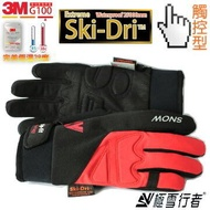 【極雪行者】 SW-67A 英特種極地防水SKI-DRI-EXTREME+美極地保暖纖維3M-G100防水防滑觸控手套