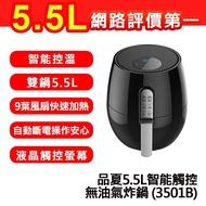 台灣現貨 5.5L智慧觸控無油氣炸鍋 品夏氣炸鍋(3501B) 網路評價第一 雙十一購物節