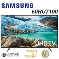 【贈北北基桃精緻桌裝】SAMSUNG 三星 50吋 50RU7100 4K UHD 智慧聯網液晶電視 全新原廠保固2年 UA50RU7100WXZW