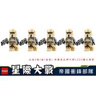 『饅頭玩具屋』品高 帝國衝鋒海巡隊 5隻1組 (袋裝) Star Wars 星際大戰俠盜非樂高75154兼容LEGO積木