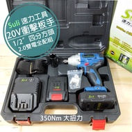 〈工具仁〉台灣保固公司貨 20V充電式衝擊扳手 鋰電扳手 電動扳手 板手高扭力350nm 套筒扳手 汽車輪胎附發票050