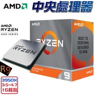 AMD Ryzen 9 R9-3950X 中央處理器 盒裝 不含風扇 無內顯