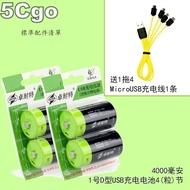 5Cgo【代購】卓耐特四個1號1.5V鋰充電池3小時充飽D型LR20大號4000mAh代替勁量金頂超霸國際鹼性電池 含稅