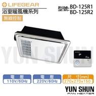 【水電材料便利購】購機免運! 樂奇 小太陽暖風機 浴室暖風機 無線控制型 BD-125R1 / BD-125R2